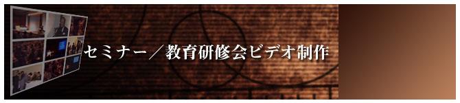 セミナー/教育研修会ビデオ制作
