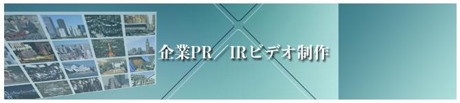 企業PR/IRビデオ