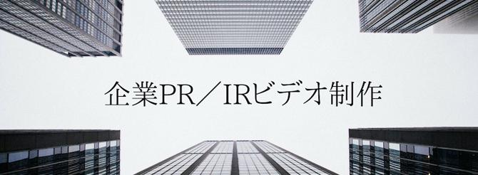 企業PR/IRビデオ制作